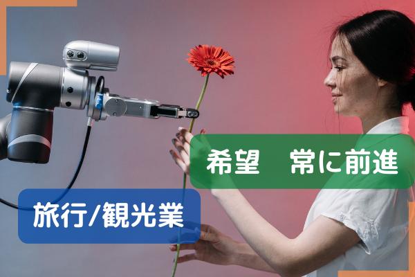 関東3県にも緊急事態宣言発出 どうする旅行/観光業コロナ禍2度目の夏