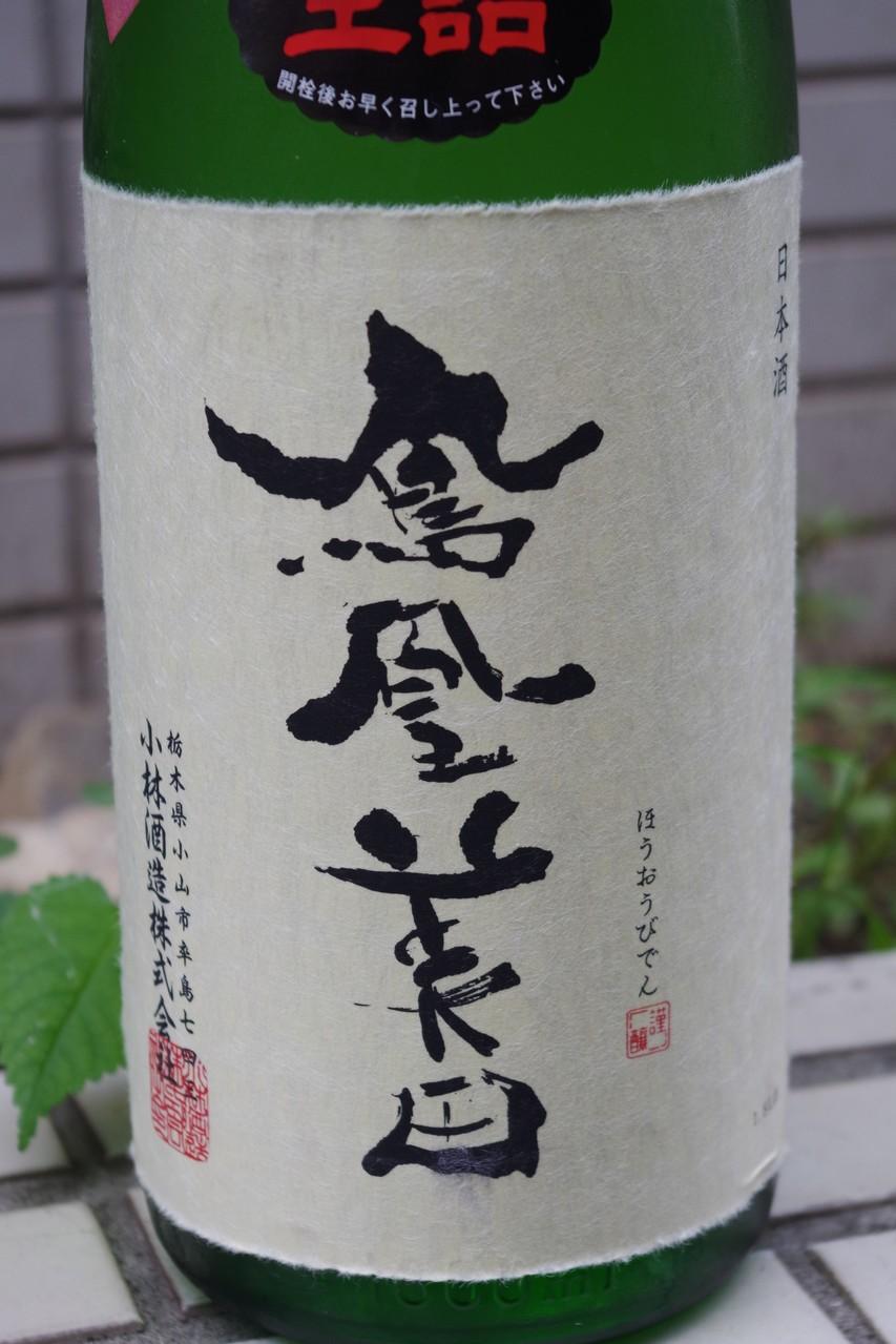 鳳凰美田 超ひやおろし490円〜