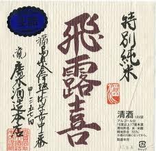 飛露喜特別純米火入れ470円〜