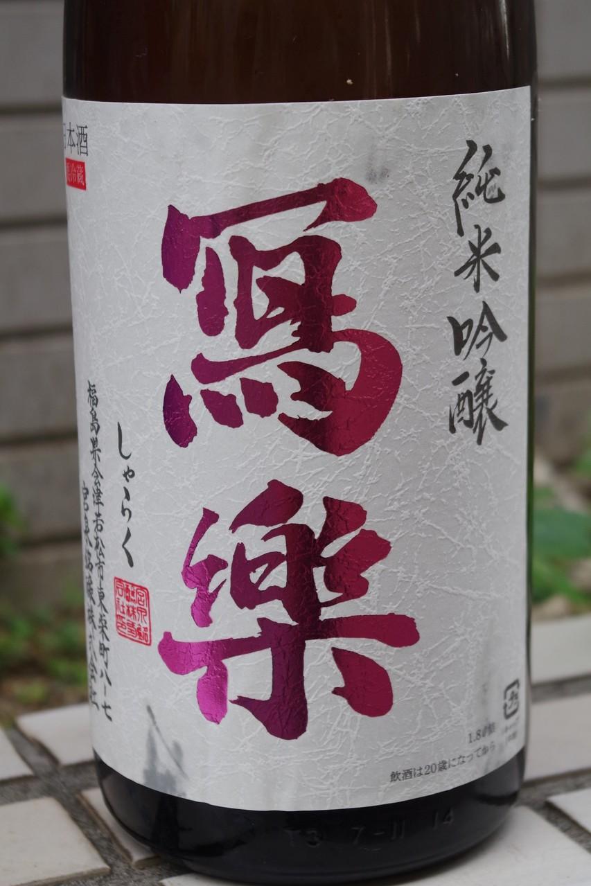 写楽純米吟醸酒酒未来 525円〜