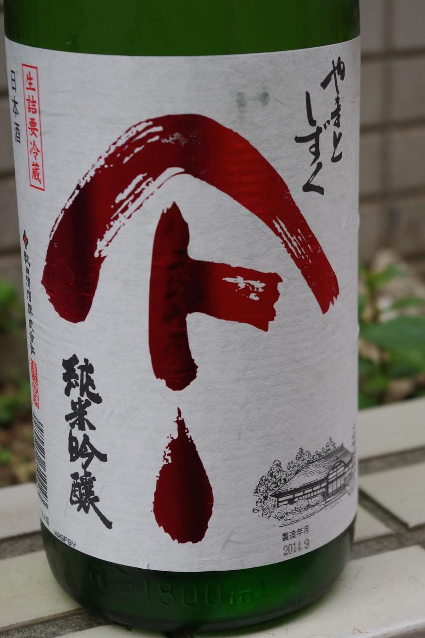 やまとしずく純米吟醸ひやおろし490円〜