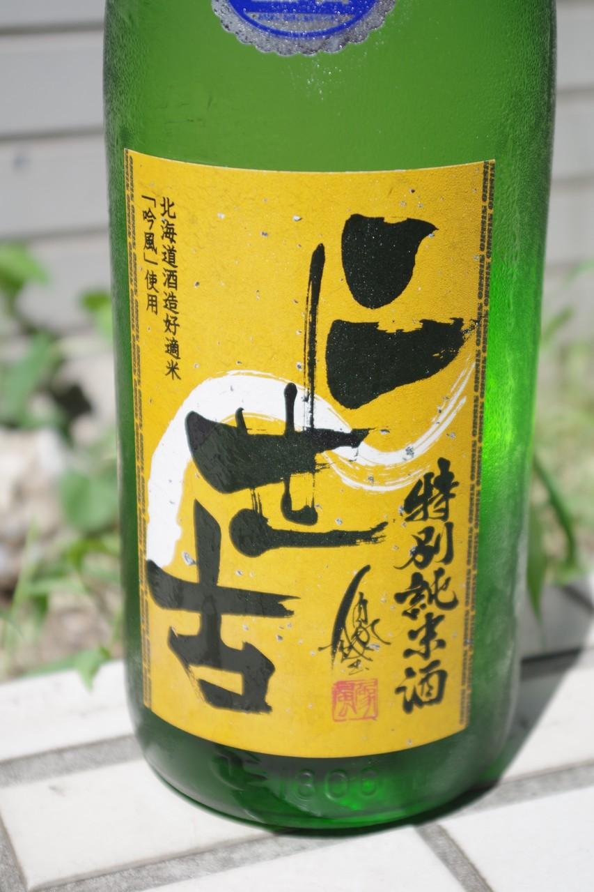 にせこ特別純米限定 450円〜