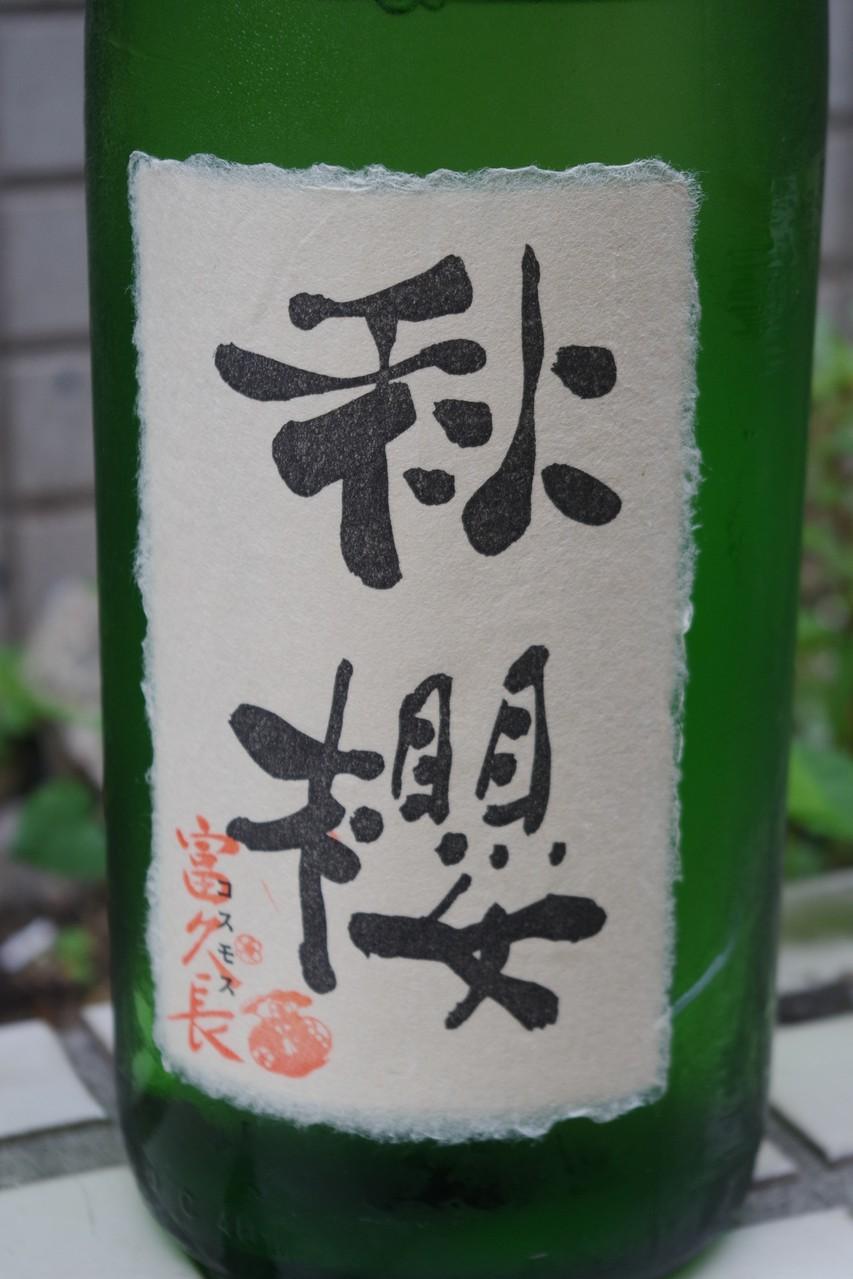 秋桜 女性杜氏 480円〜