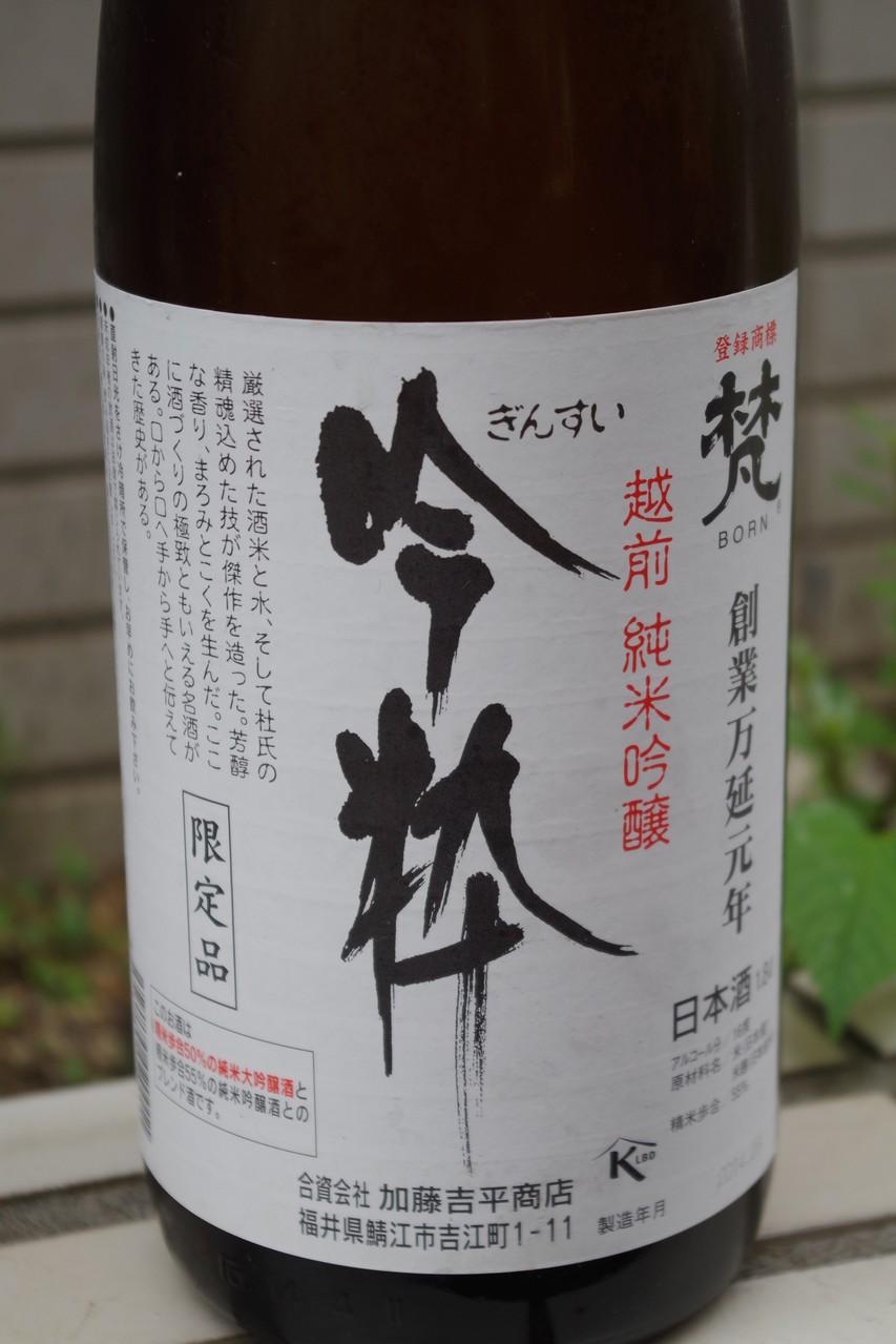 梵 越前純米吟醸ひやおろし470円〜