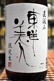 東洋美人 山口県 奇跡の新酒 500円〜