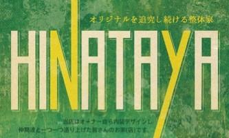 http://hakata-hinataya.jimdo.com/施術料金-コース/