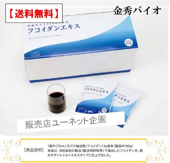 沖縄産フコイダンエキス60袋入(約30日分)金秀バイオ
