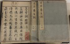 食事の時間 ④江戸時代の日本人