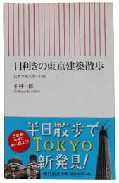 『目利きの東京建築散歩』(朝日新書 小林一郎著)