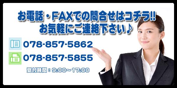 お電話FAXはこちら
