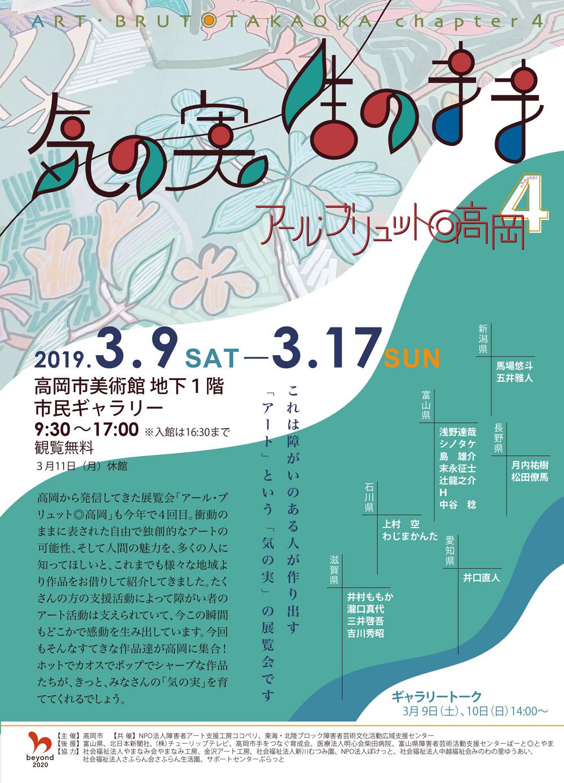 ART・BRUT◎TAKAOKA4始まります!