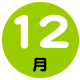 12月 美味しい 旬 野菜 レシピ