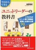 ユニットリーダーの教科書