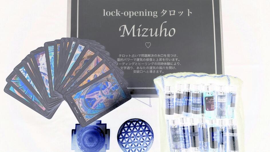 魔女Mizuho特製マジカルオイル
