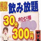 【300円飲み放題】
