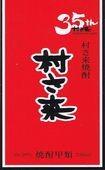 【オリジナル焼酎】