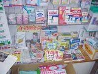 【介護用食品】