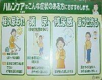 【ハルンケア】