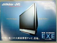 【ビクター TV EXE】