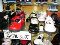 【子供靴】
