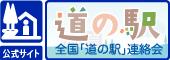 全国「道の駅」連絡会