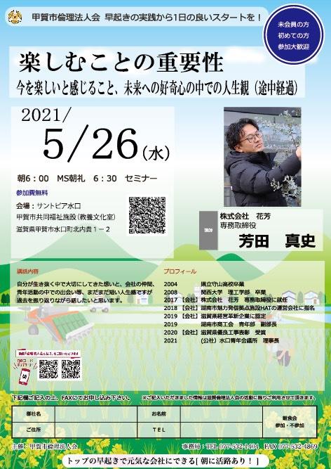 芳田理事長が甲賀市倫理法人会モーニングセミナーの講師としてお招きいただきました。
