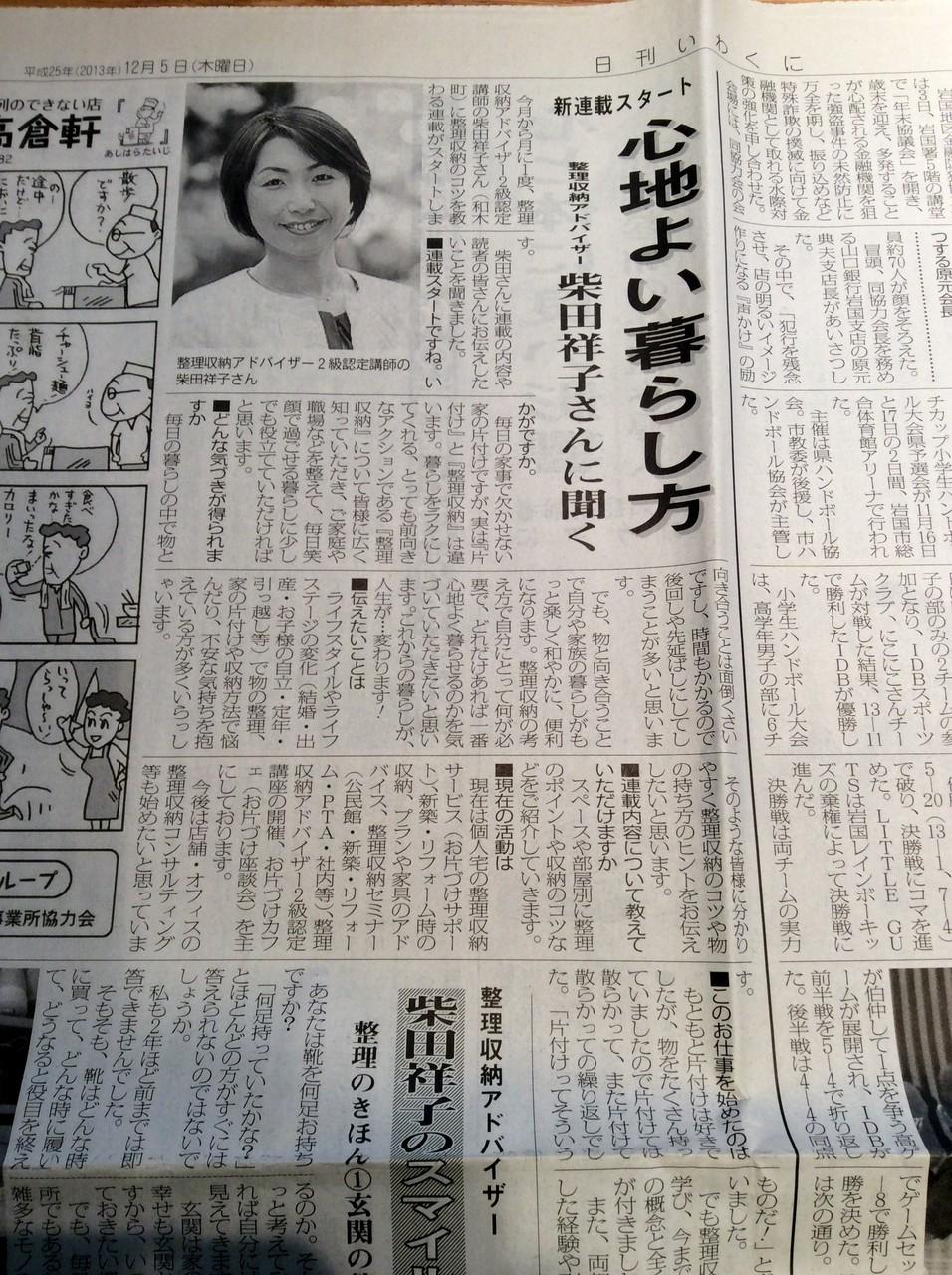 日刊いわくに 柴田祥子のスマイル通信全8回 2014年
