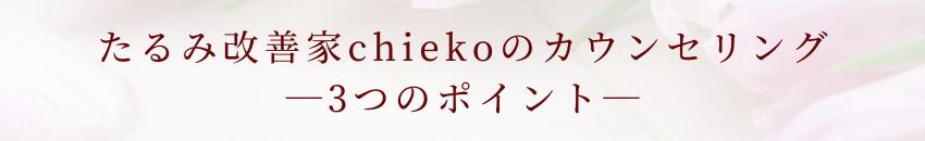 たるみ改善家chiekoのカウンセリング―3つのポイント―