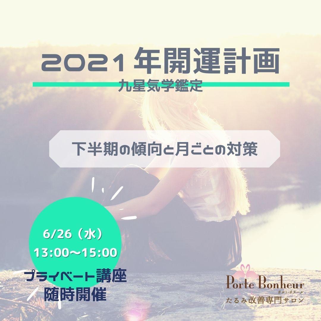 「2021年開運計画」下半期の運気を占う開運講座