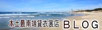 tsuruyaブログ