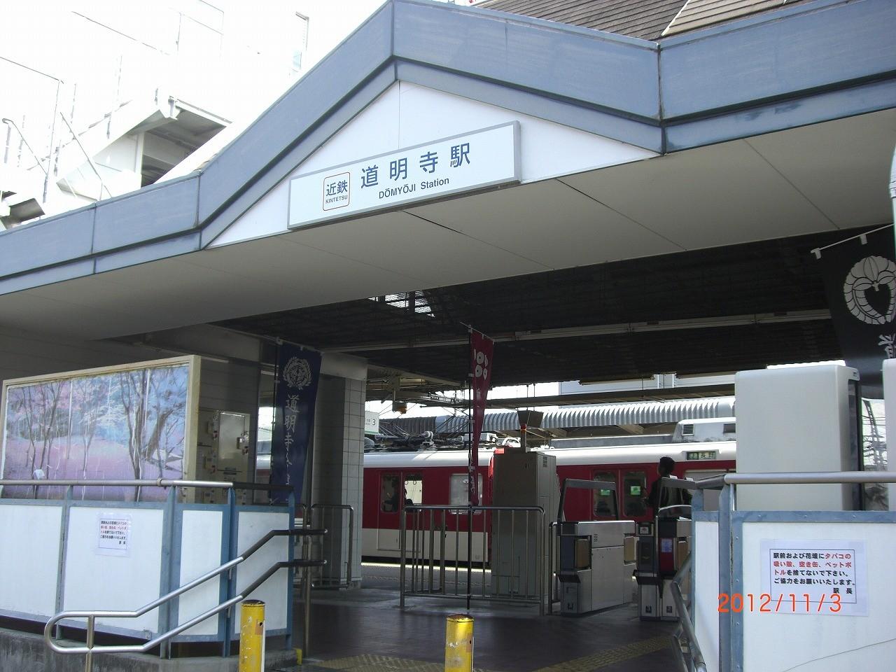 01_道明寺駅 マンションへの最寄駅