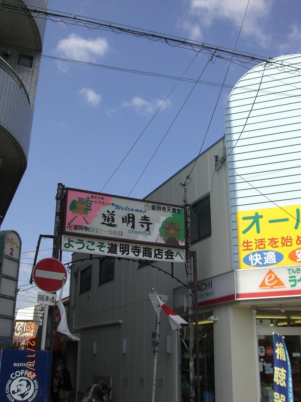 02_道明寺商店街 駅降りるとスグ横が商店街