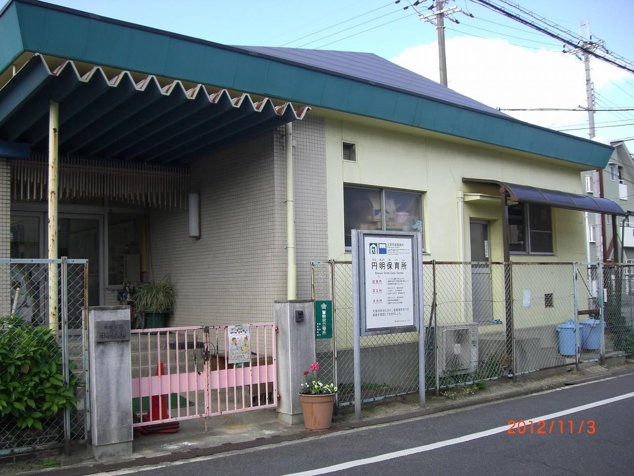 33_円明保育所