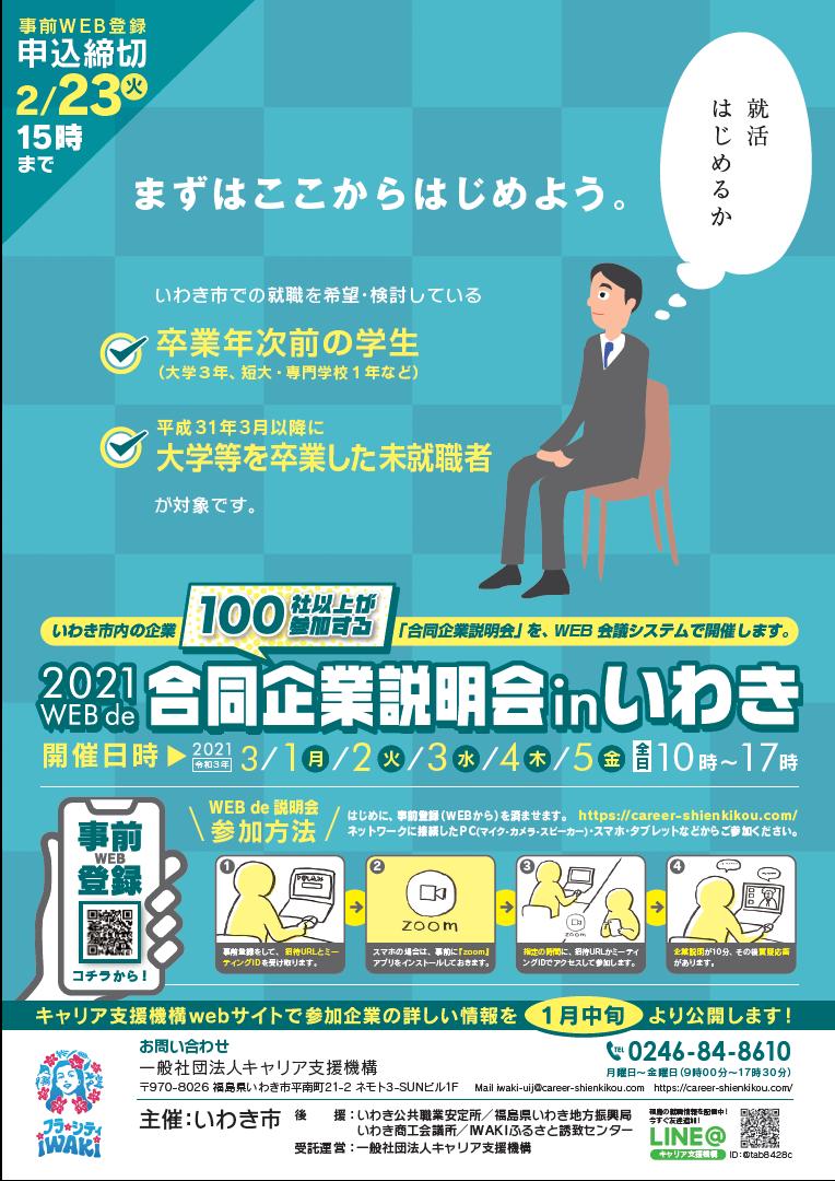 2021 WEB de 合同企業説明会 in いわきの開催のお知らせ