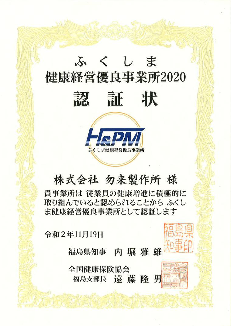 「ふくしま健康経営優良事業所2020」に認定されました