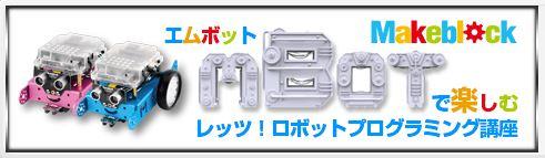 mBot講座の画像