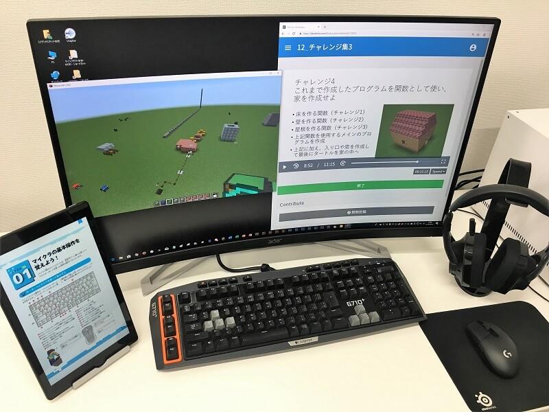 マイクラでプログラミングコースのレッスン画像