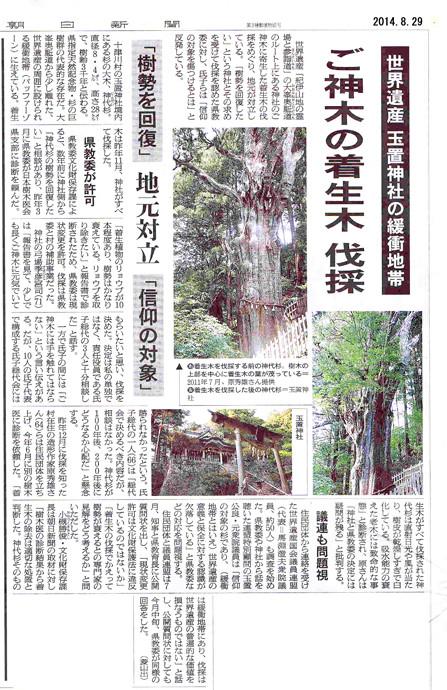 朝日新聞 8月29日