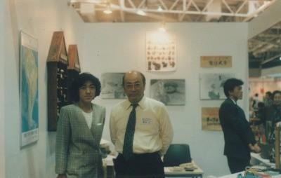 リンコナダ代理店、福田氏(故)と、神戸インポートフェアー