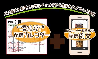 配信カレンダーと配信例文(パンサポ)