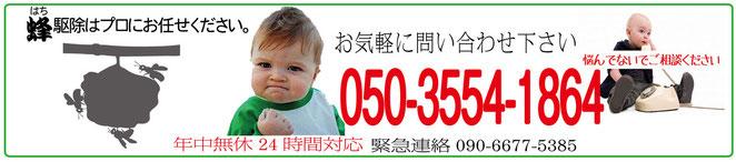お気軽にお電話ください 050-3554-1864