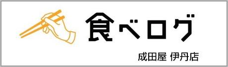 成田屋伊丹店食べログ