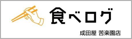 成田屋苦楽園店 食べログ