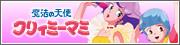 Pierrot Studio Creamy Mami's page