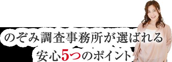 のぞみ調査事務所が三重県で選ばれる安心ポイント