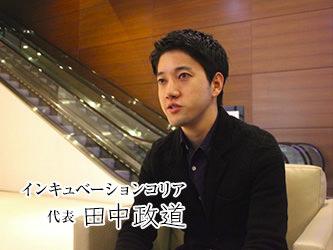 インキュベーションコリア代表、田中政道
