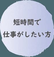 和歌山・大阪・奈良 葬儀司会 求人・募集