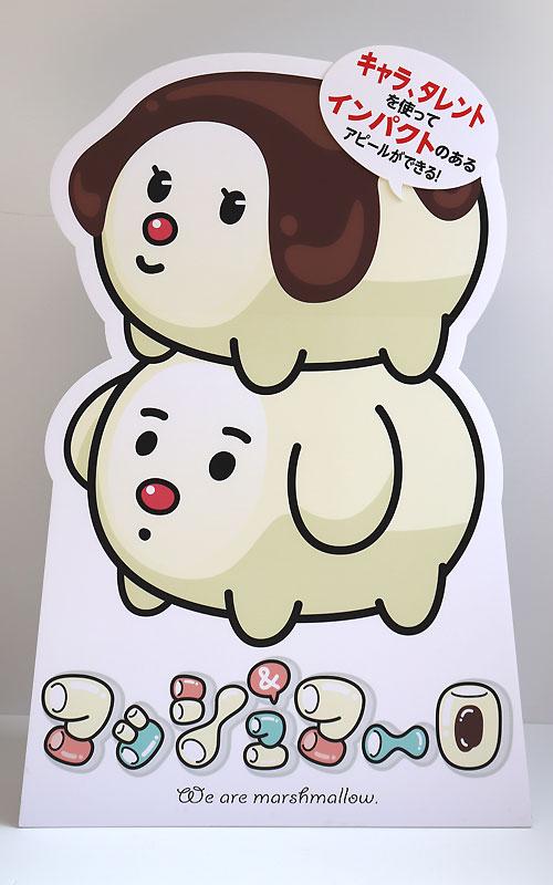 【マッシュ&マーロ(タテ)】約135cm