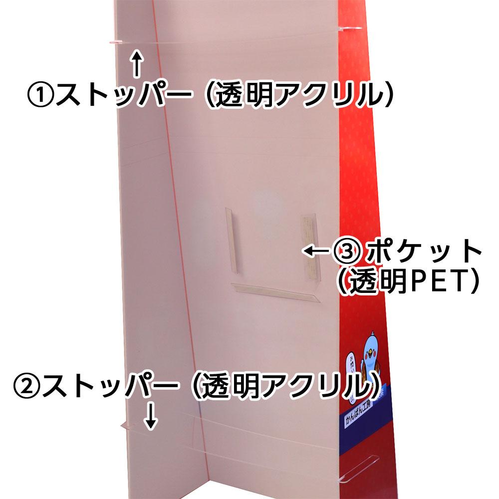 (3)ストッパーを2つ差し込みます
