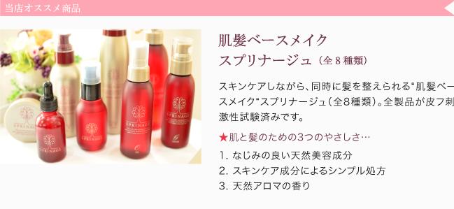 """肌髪ベースメイク スプリナージュ(全8種類)スキンケアしながら、同時に髪を整えられる""""肌髪ベースメイク""""スプリナージュ(全8種類)。全製品が皮フ刺激性試験済みです。 ★肌と髪のための3つのやさしさ… 1. なじみの良い天然美容成分 2. スキンケア成分によるシンプル処方 3. 天然アロマの香り"""